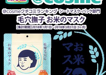 Top 5 mặt nạ Nhật chăm sóc da mùa đông tốt nhất