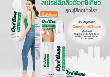 Trị mụn lưng Thái Lan loại nào tốt?