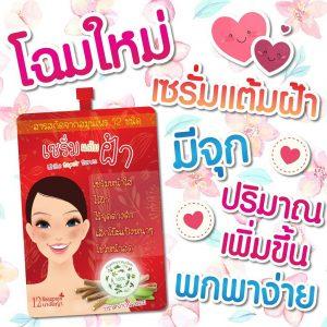 Kem trị nám da Thái Lan loại nào tốt?